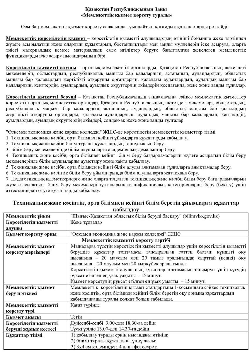 kaz-zan'_Страница_1