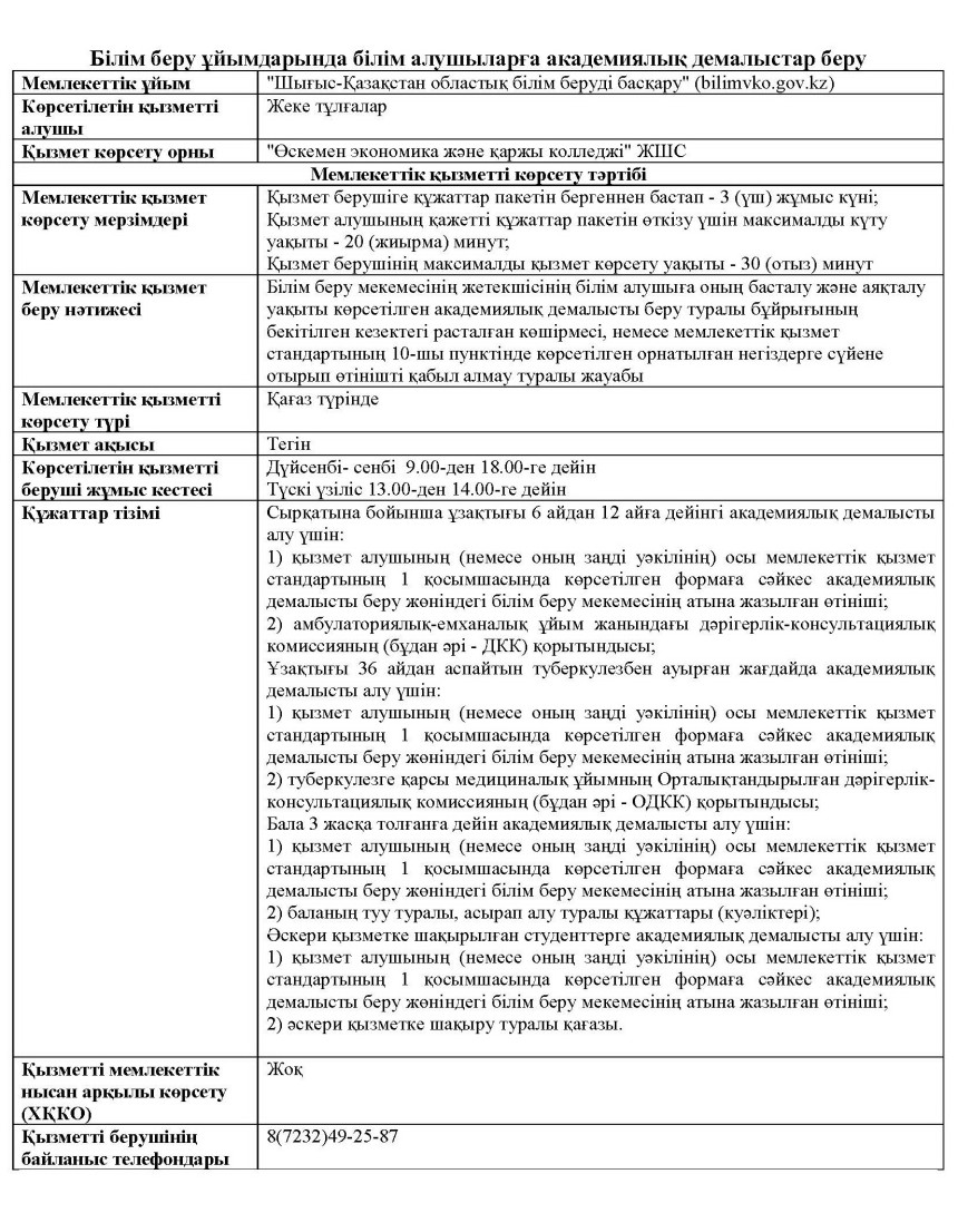 kaz-zan'_Страница_3