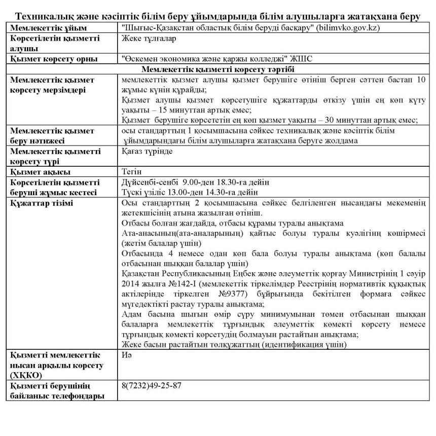 kaz-zan'_Страница_6