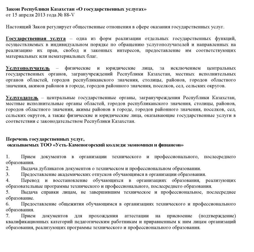 zakon-rus_Страница_1