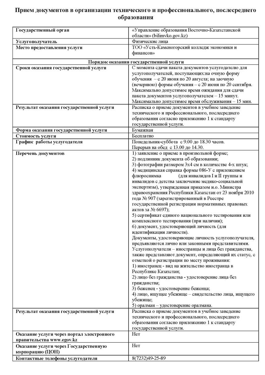 zakon-rus_Страница_2