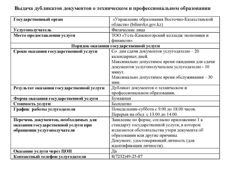 zakon-rus_Страница_3