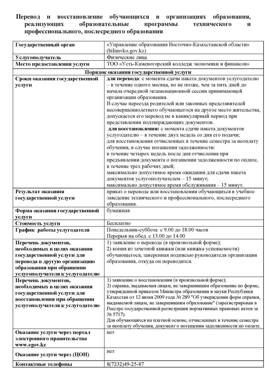 zakon-rus_Страница_5
