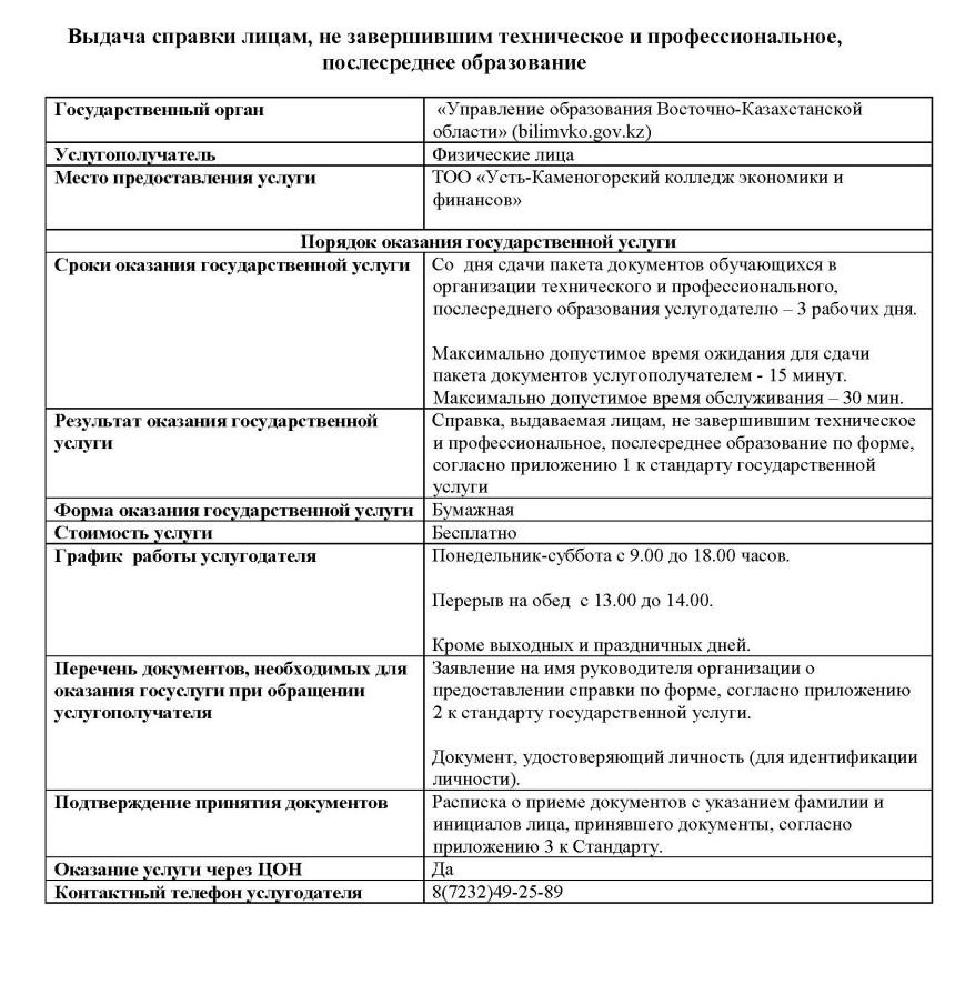 zakon-rus_Страница_6