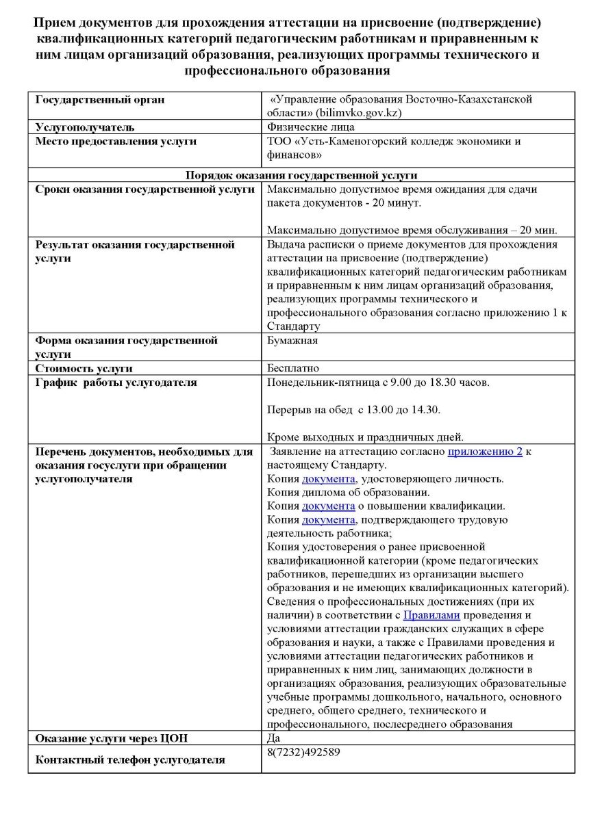 zakon-rus_Страница_8